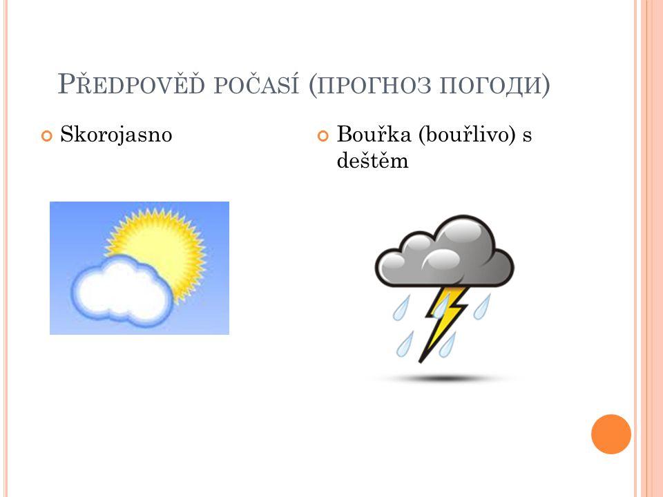 Předpověď počasí (прогноз погоди)