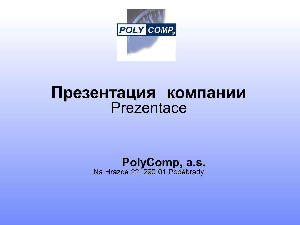 Презентация компании Prezentace PolyComp, a.s.