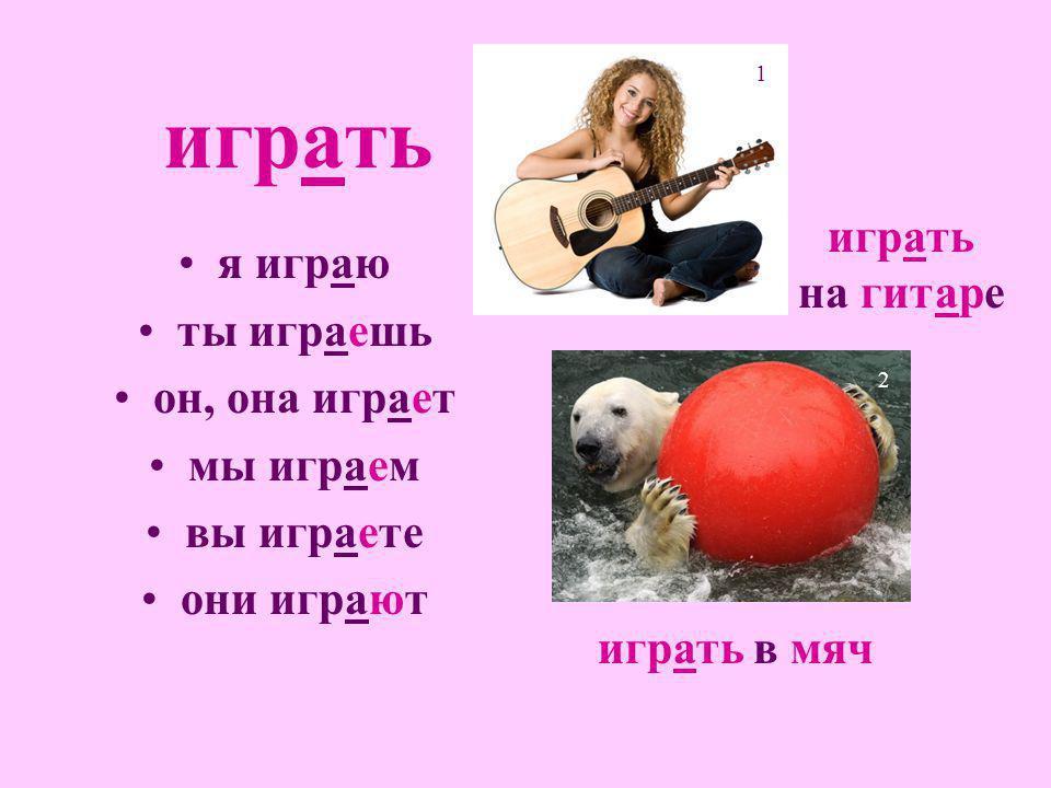 играть играть я играю на гитаре ты играешь он, она играет мы играем