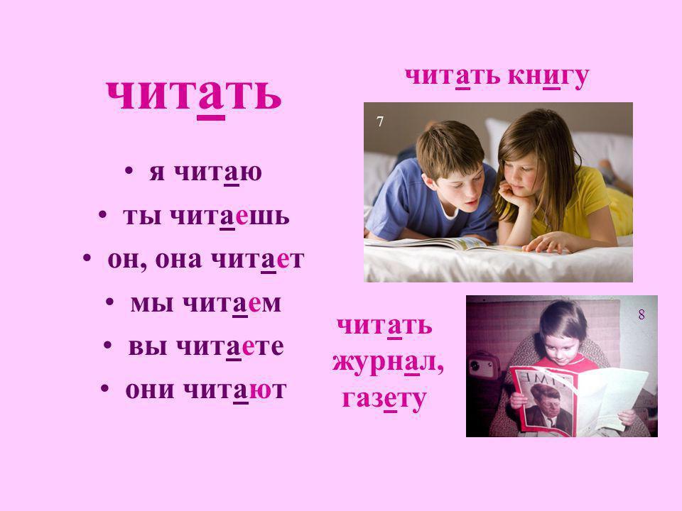 читать читать книгу я читаю ты читаешь он, она читает мы читаем