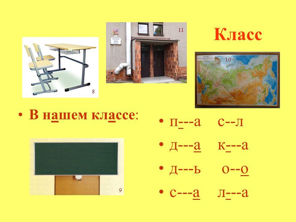 Класс п---а с--л д---а к---а д---ь о--о с---а л---а В нашем классе: 11