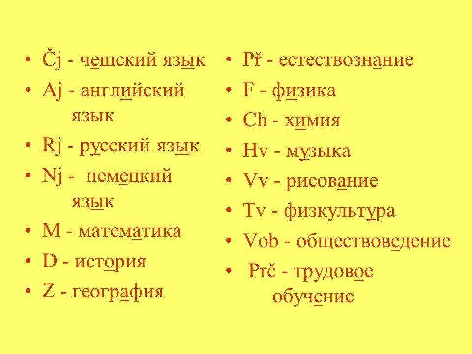 Čj - чешский язык Aj - английский язык. Rj - русский язык. Nj - немецкий язык. M - математика.