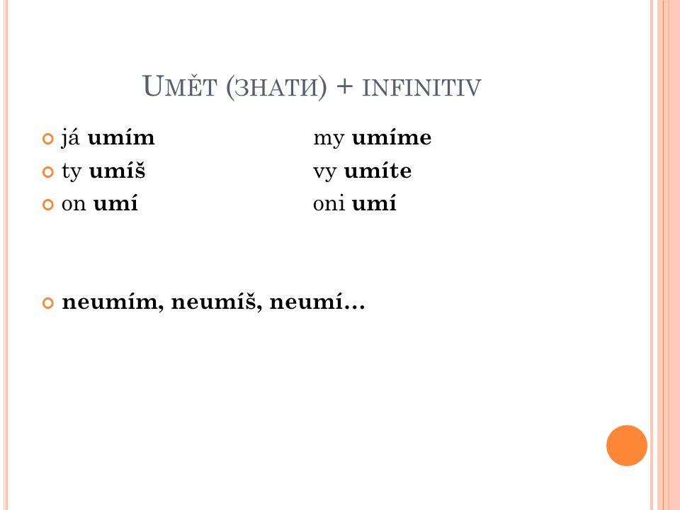 Umět (знати) + infinitiv