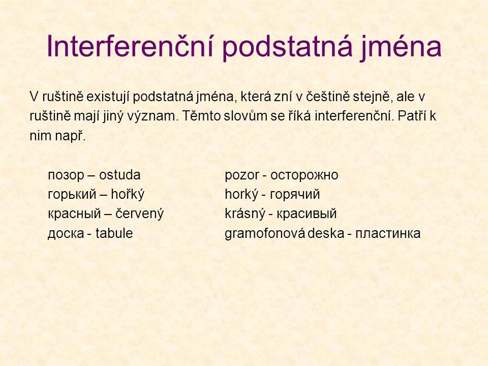 Interferenční podstatná jména