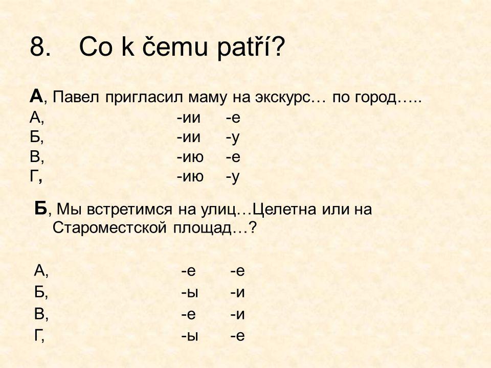 8. Co k čemu patří А, Павел пригласил маму на экскурс… по город…..