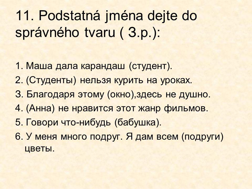 11. Podstatná jména dejte do správného tvaru ( З.р.):