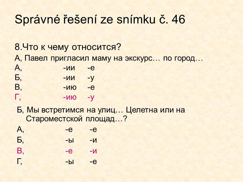 Správné řešení ze snímku č. 46 8.Что к чему относится