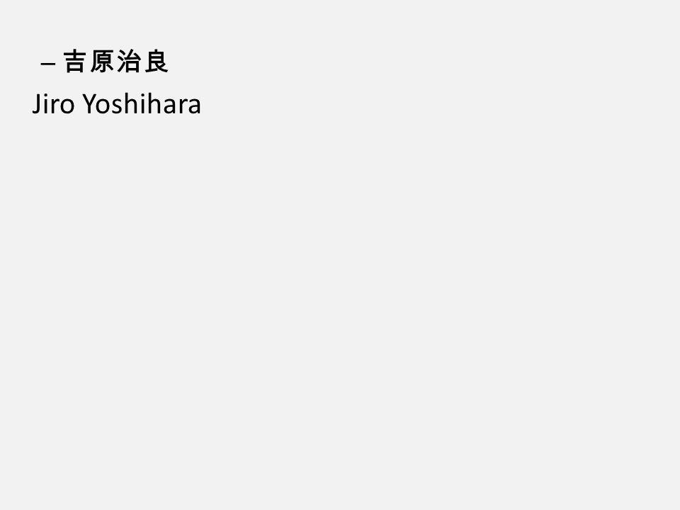 吉原治良 Jiro Yoshihara