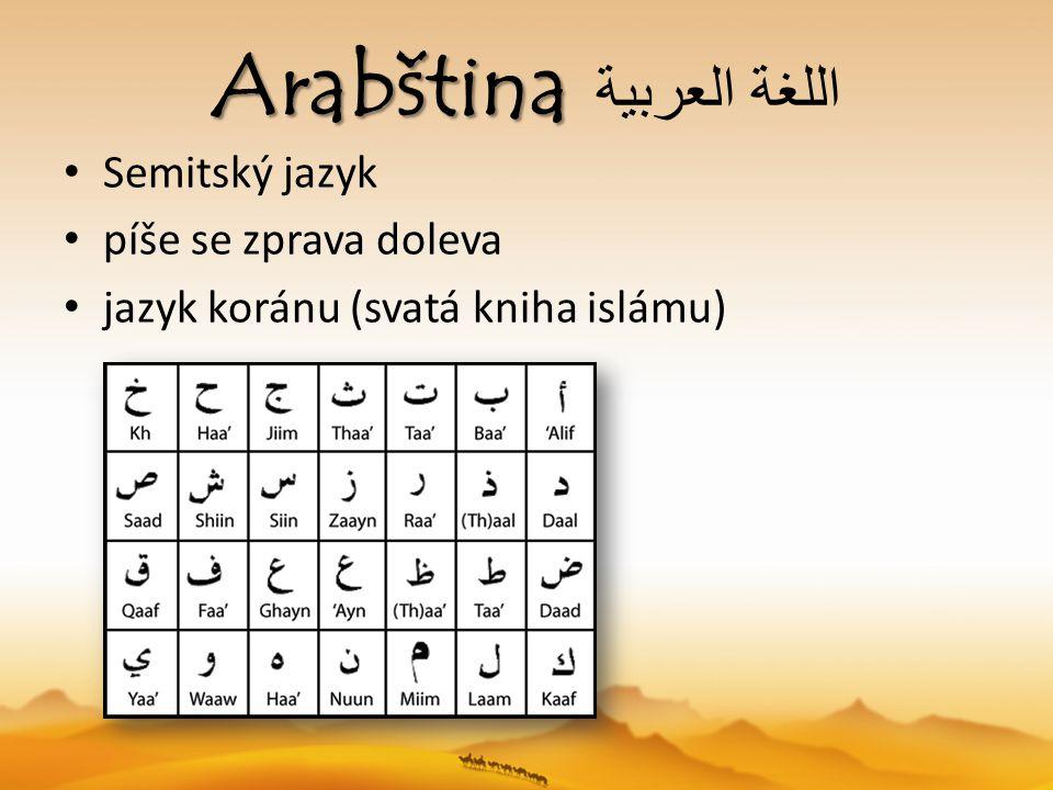 Arabština اللغة العربية