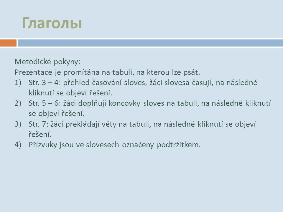 Глаголы Metodické pokyny: