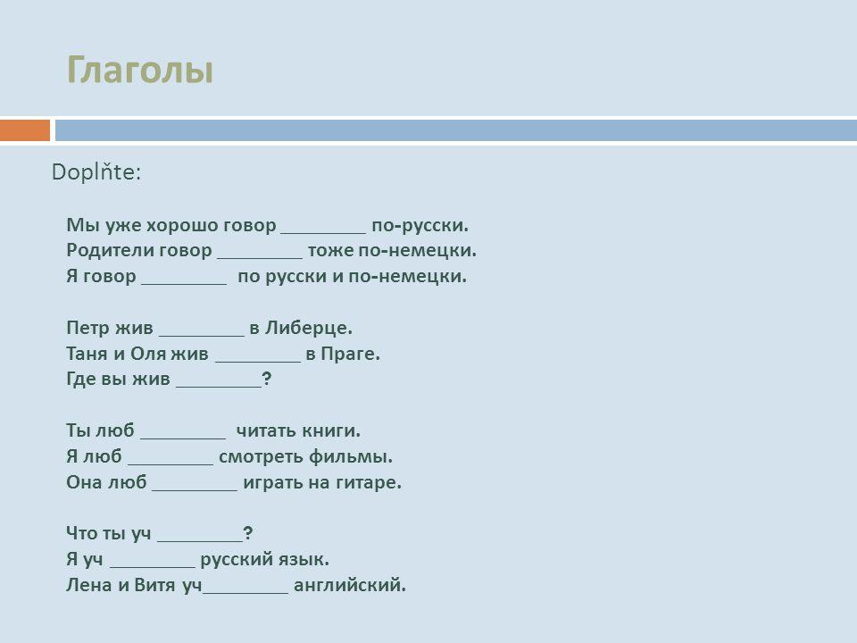 Глаголы Doplňte: