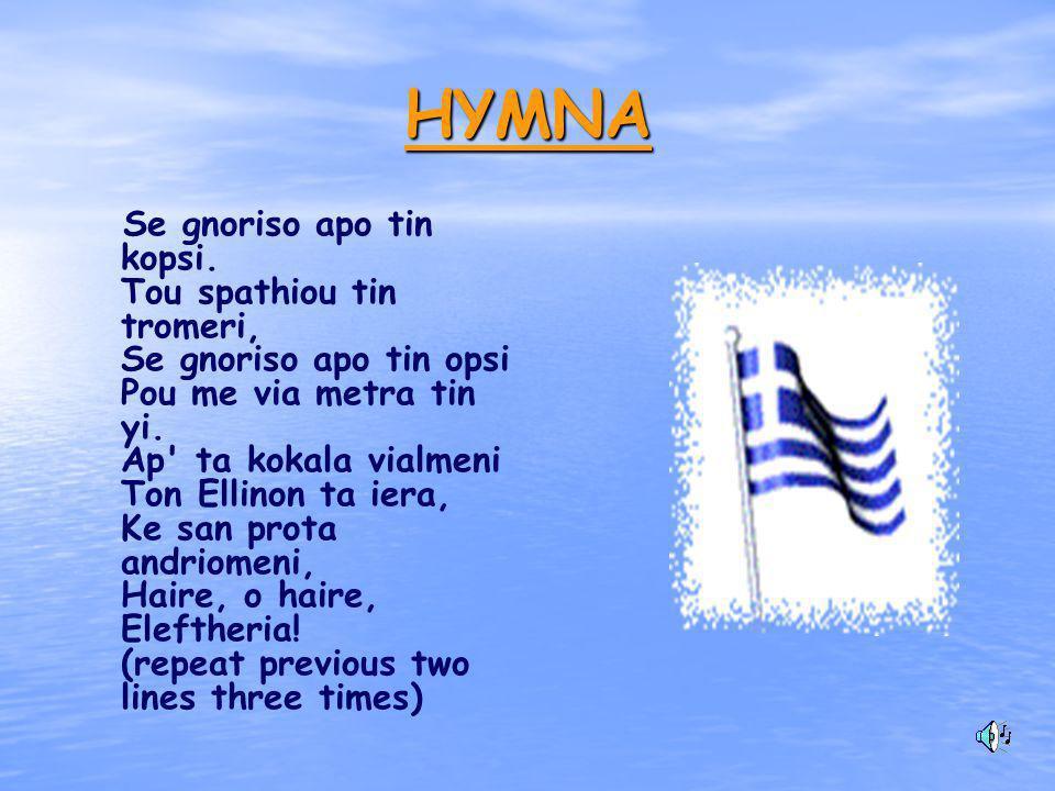 HYMNA