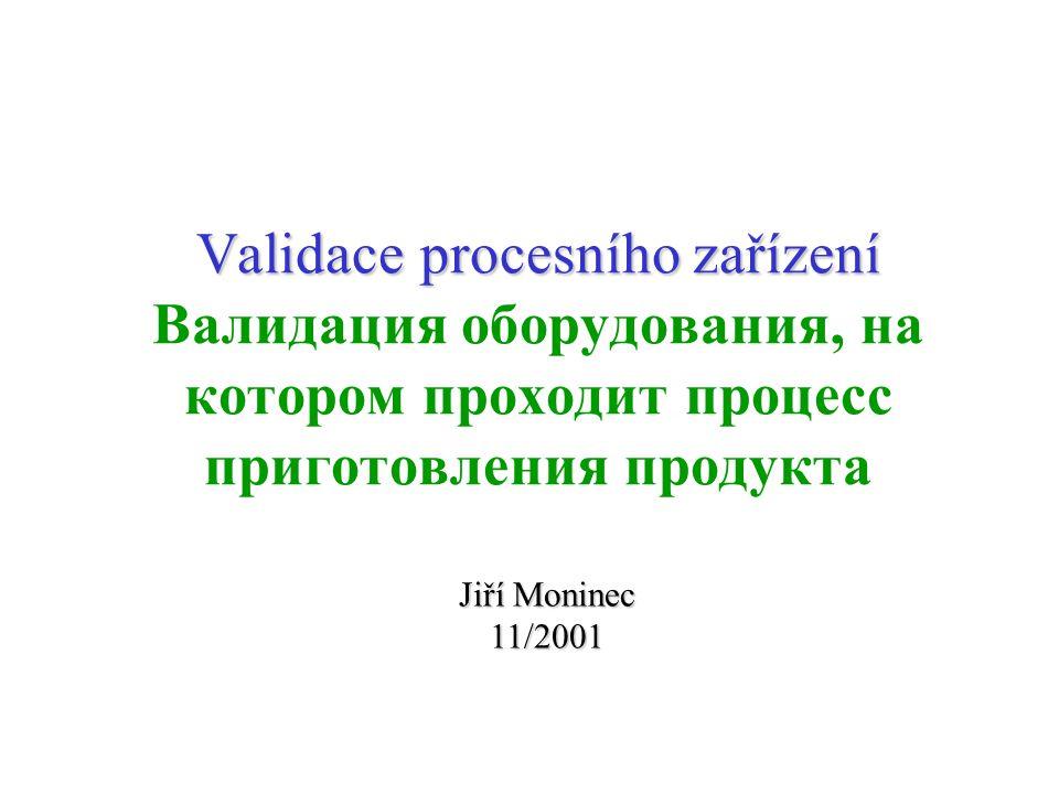 Validace procesního zařízení Валидация оборудования, на котором проходит процесс приготовления продукта