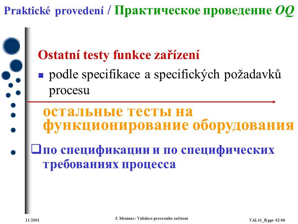 Praktické provedení / Практическое проведение OQ