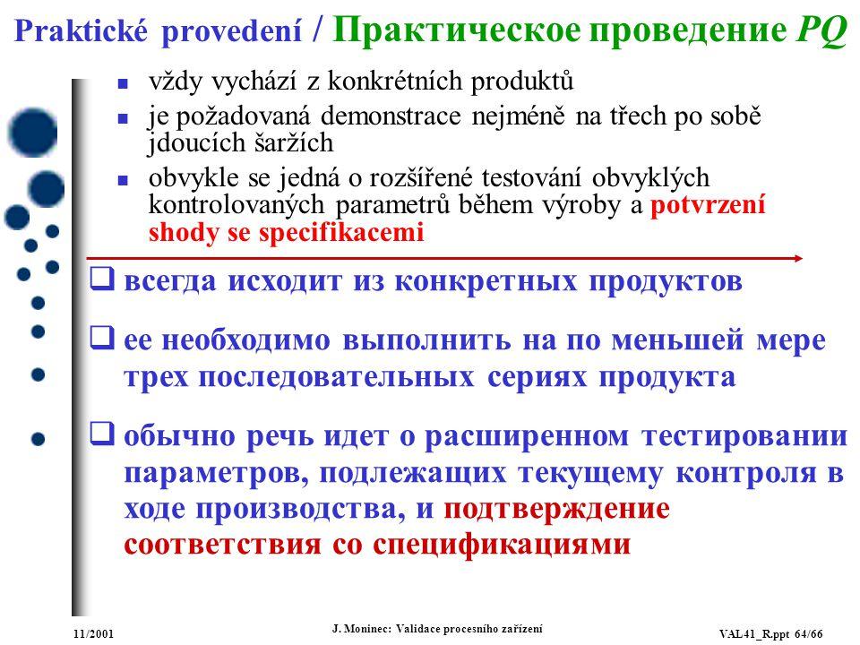 Praktické provedení / Практическое проведение PQ