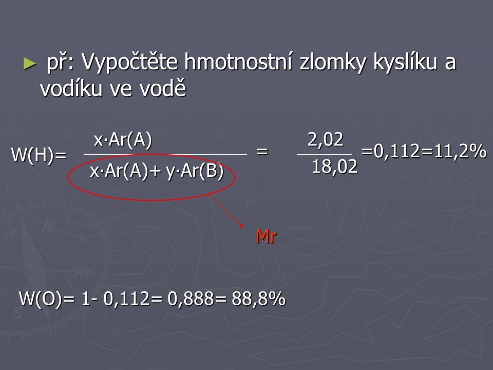 = =0,112=11,2% W(H)= Mr W(O)= 1- 0,112= 0,888= 88,8%
