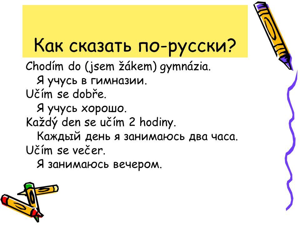 Как сказать по-русски Chodím do (jsem žákem) gymnázia.