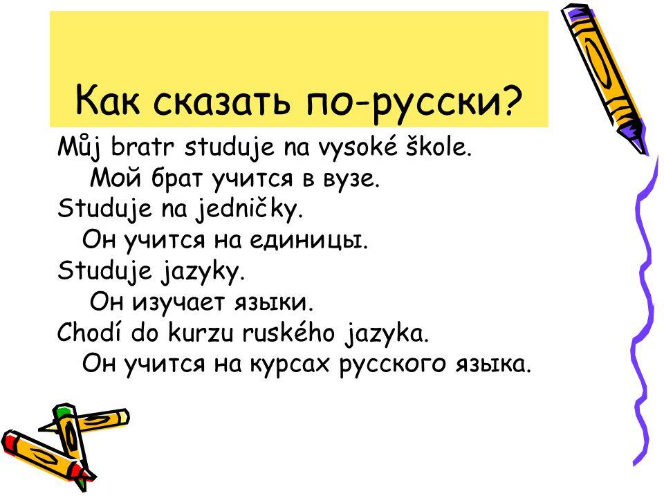 Как сказать по-русски Můj bratr studuje na vysoké škole.