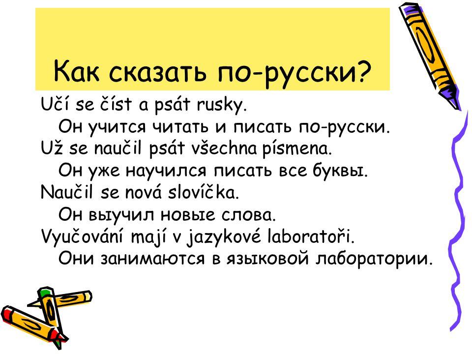 Как сказать по-русски Učí se číst a psát rusky.