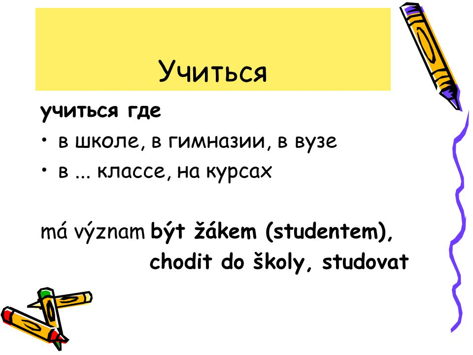 Учиться учиться где в школе, в гимназии, в вузе