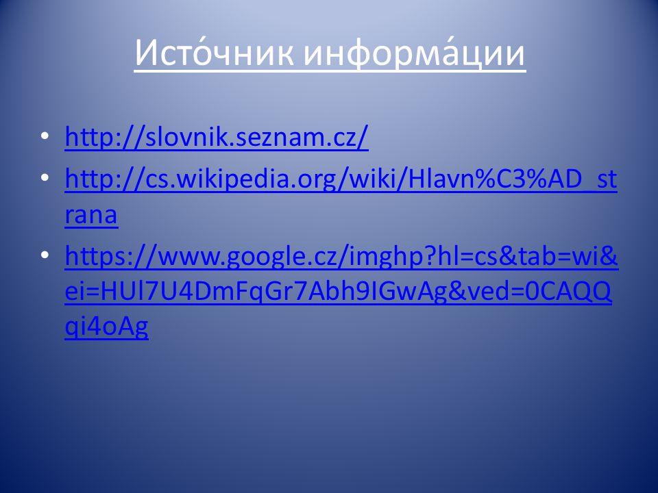 Исто́чник информа́ции
