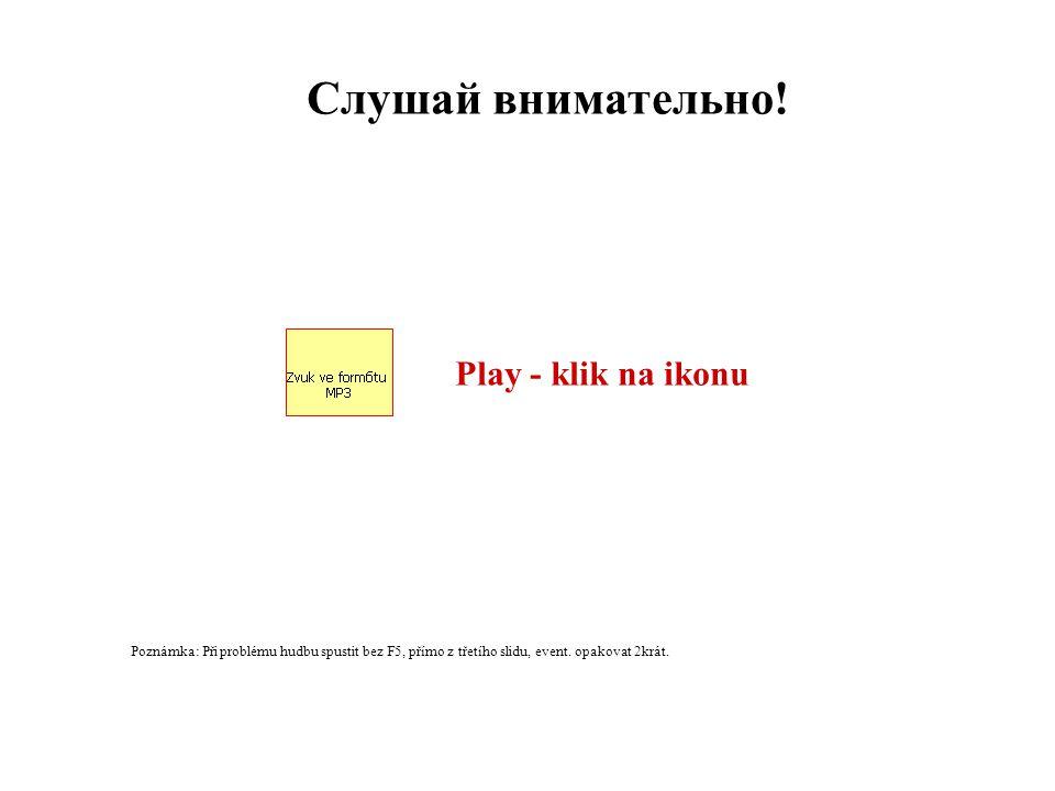 Слушай внимательно! Play - klik na ikonu