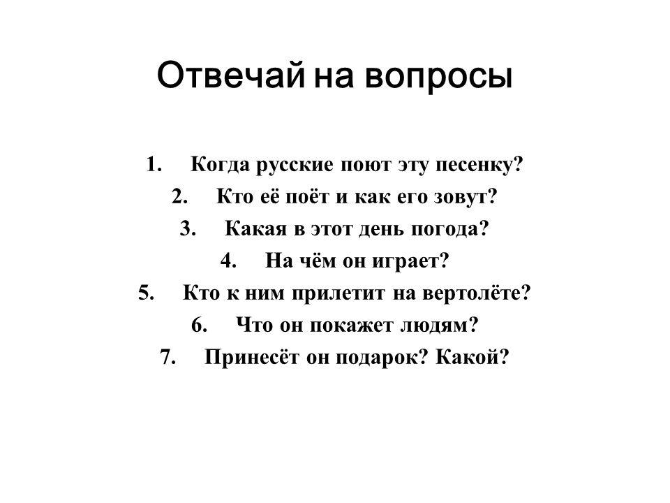 Отвечай на вопросы Когда русские поют эту песенку