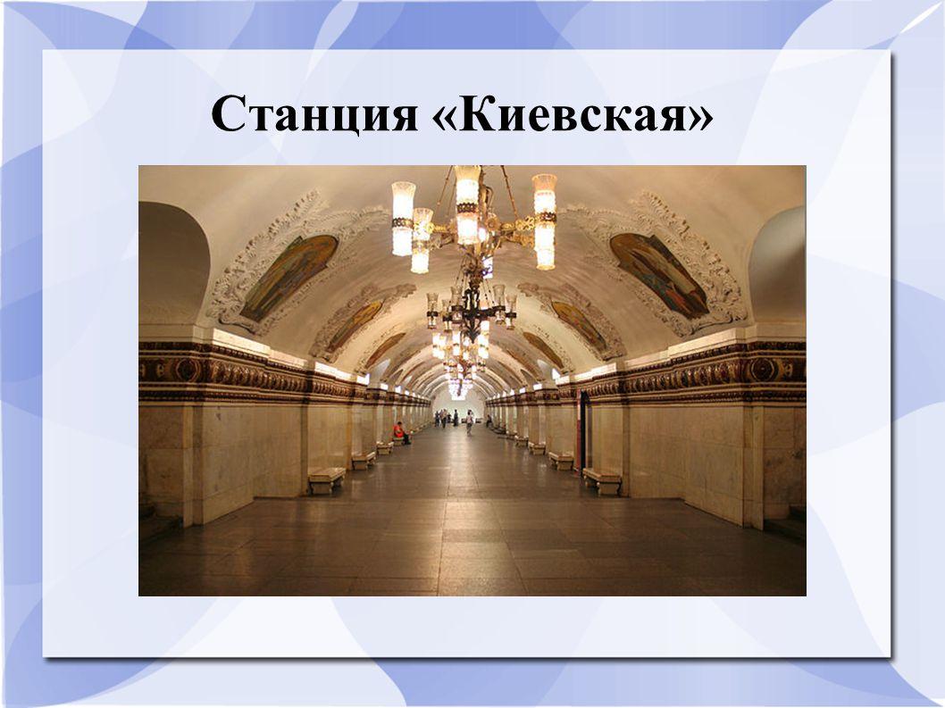 Станция «Киевская»