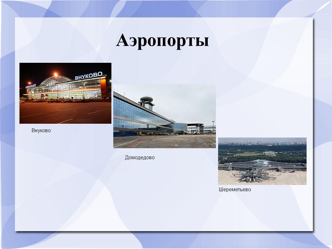Аэропорты Внуково Домодедово Шереметьево