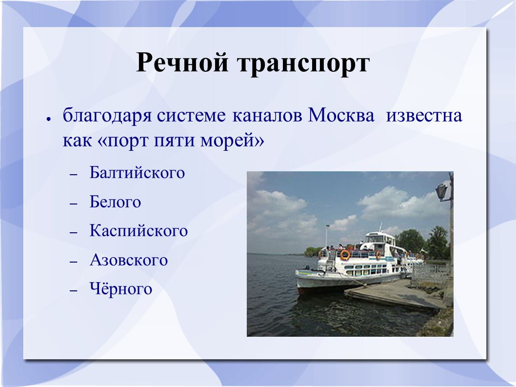 Речной транспорт благодаря системе каналов Москва известна как «порт пяти морей» Балтийского. Белого.