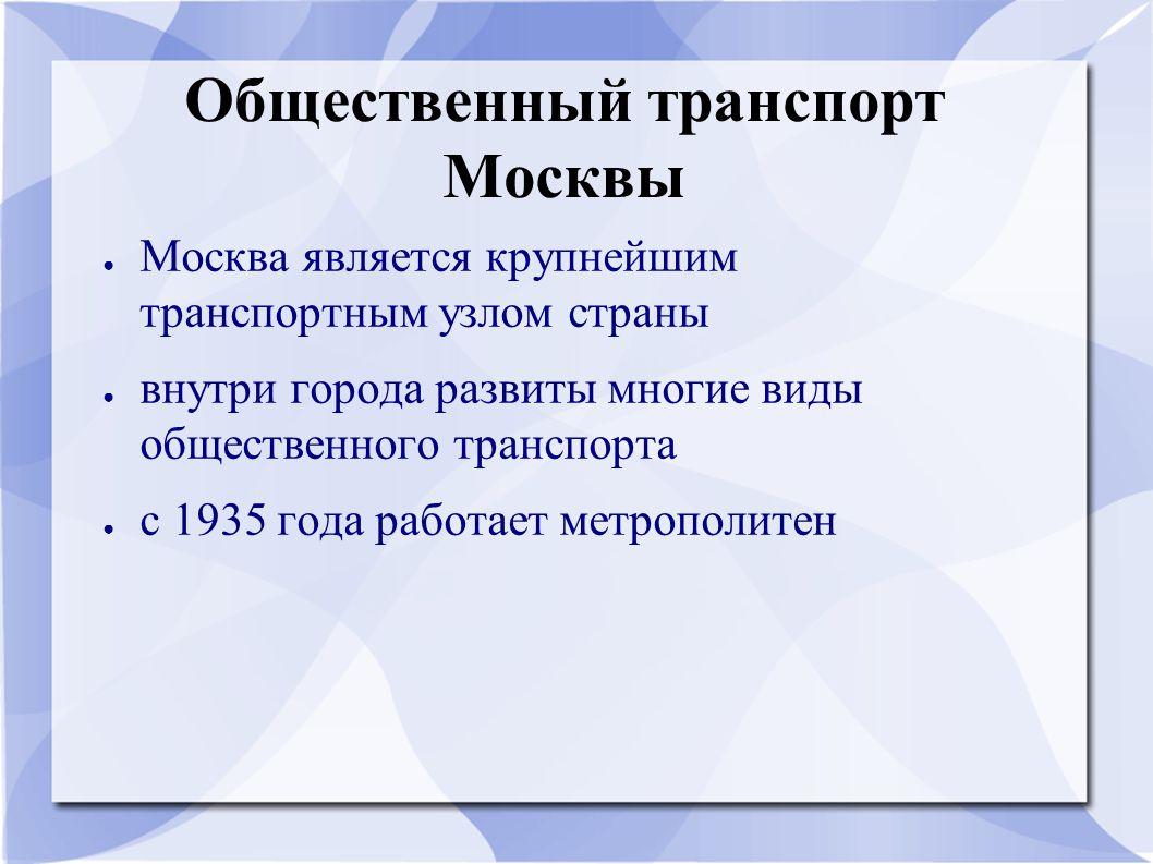 Общественный транспорт Москвы