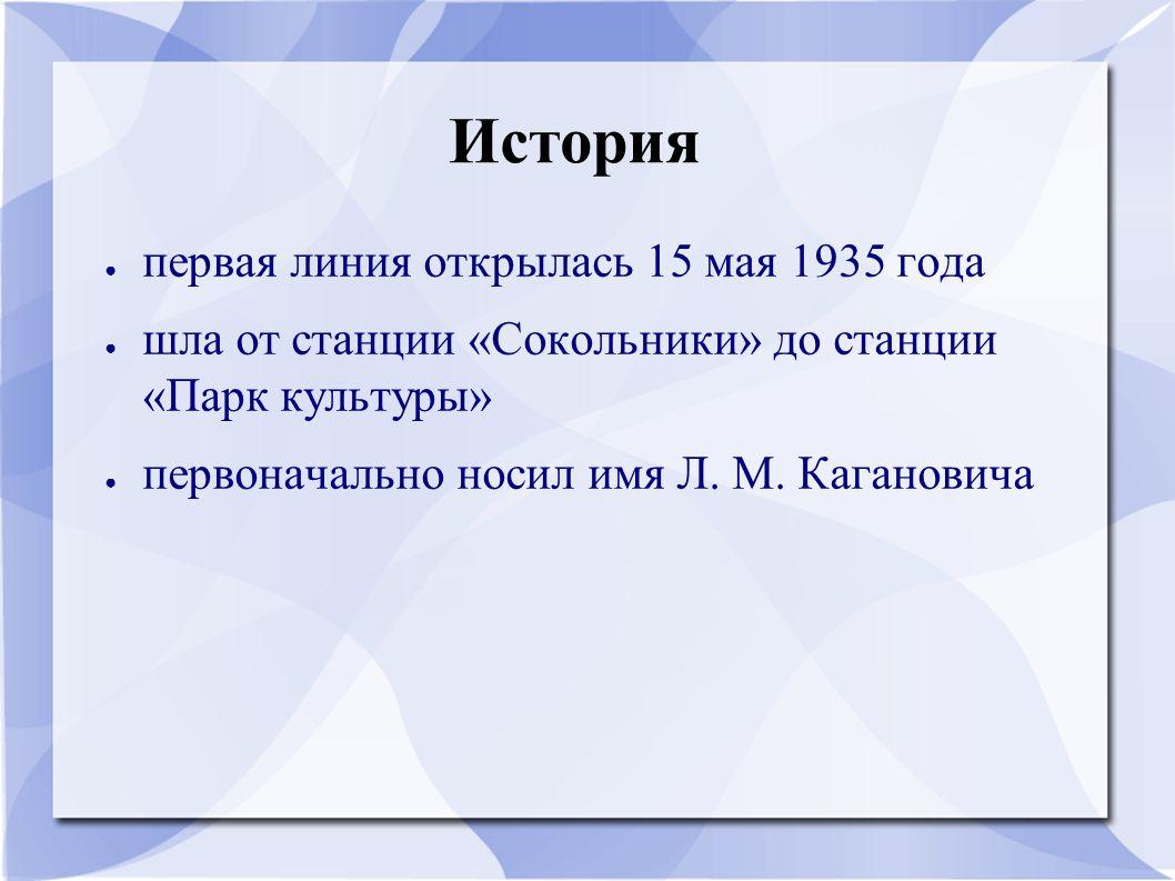 История первая линия открылась 15 мая 1935 года