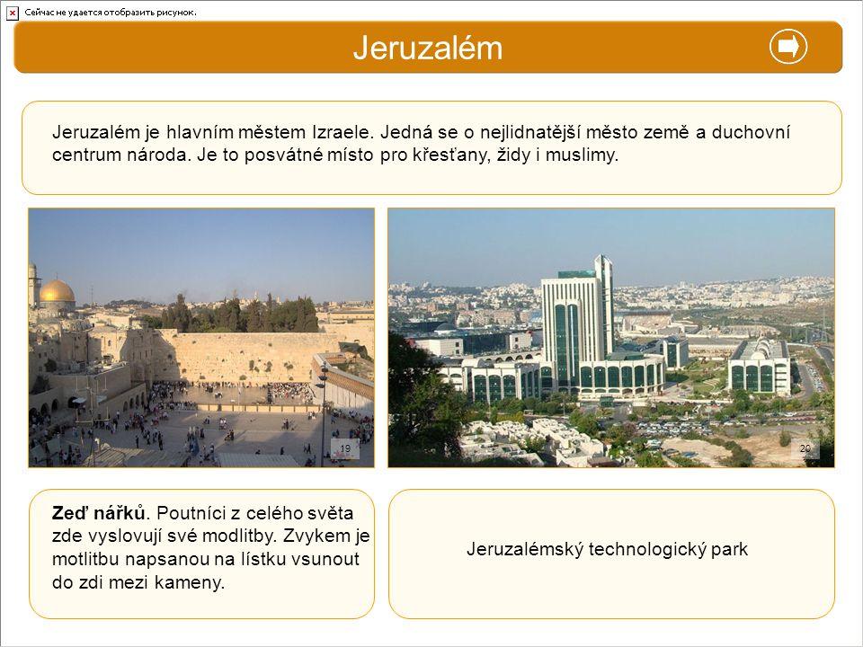 Jeruzalémský technologický park