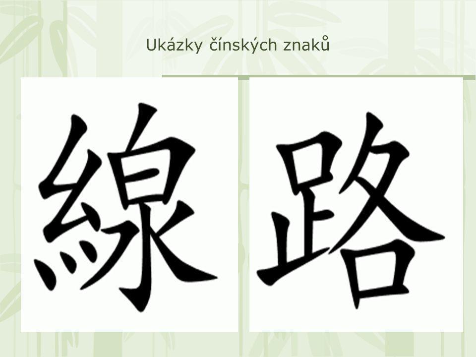 Ukázky čínských znaků