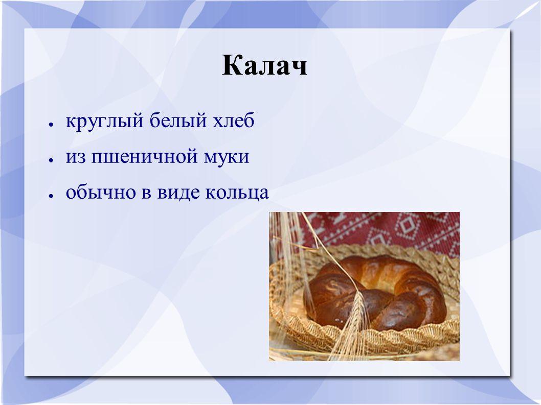 Калач круглый белый хлеб из пшеничной муки обычно в виде кольца