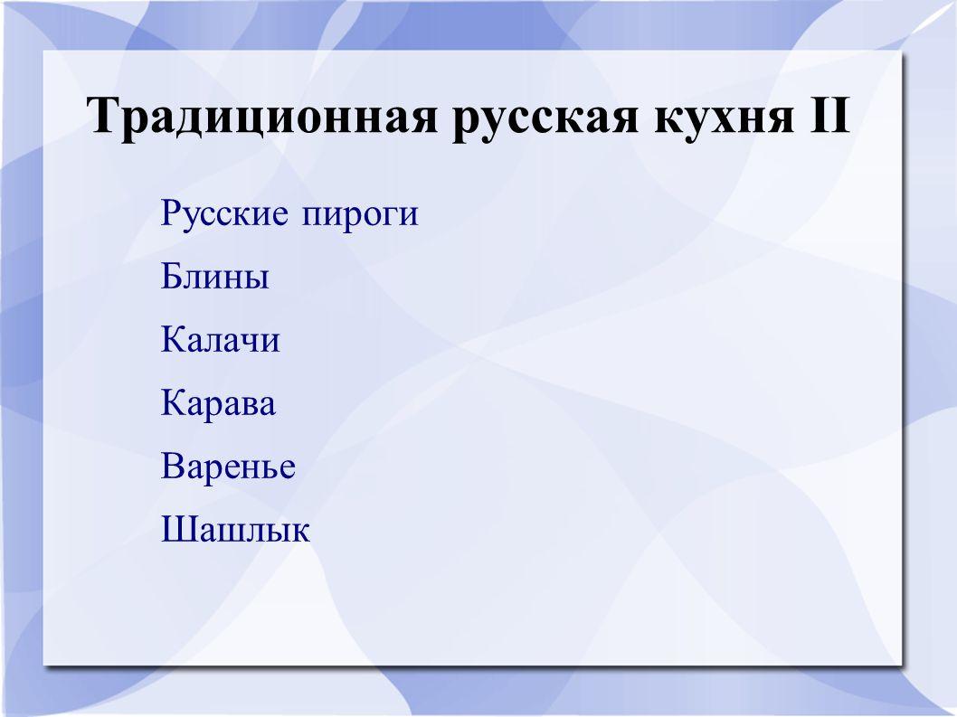 Традиционная русская кухня II