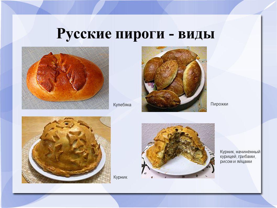 Русские пироги - виды Кулебяка Пирожки