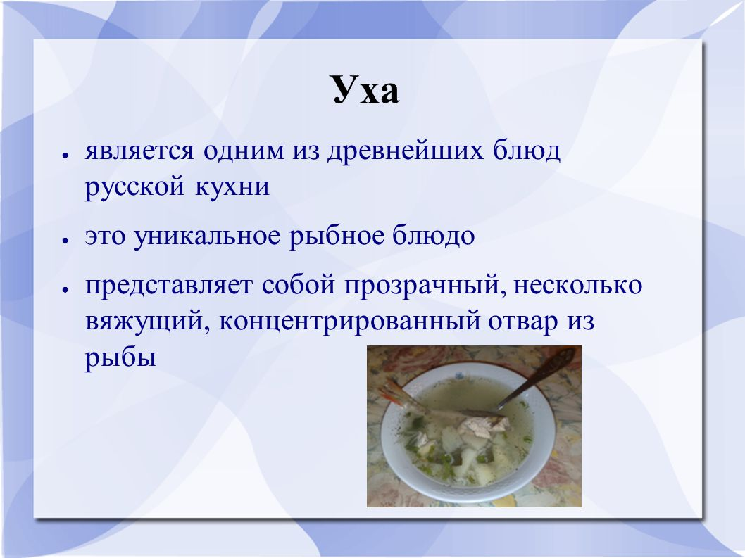 Уха является одним из древнейших блюд русской кухни