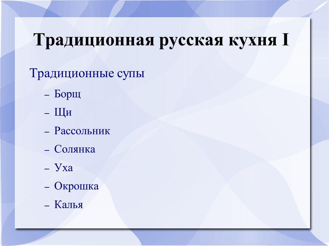 Традиционная русская кухня I