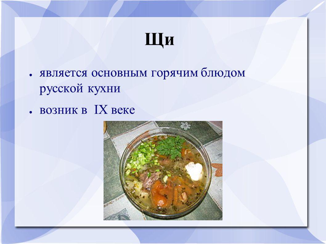 Щи является основным горячим блюдом русской кухни возник в IX веке
