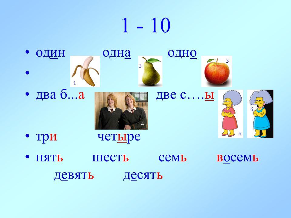 1 - 10 oдин одна одно два б...а две с….ы три четыре