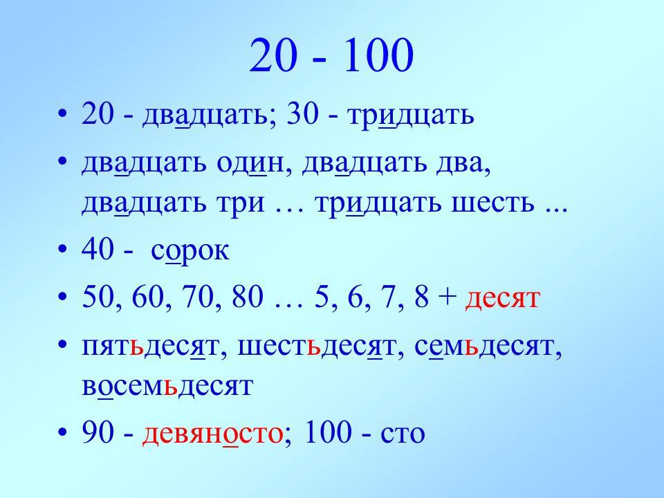 20 - 100 20 - двадцать; 30 - тридцать