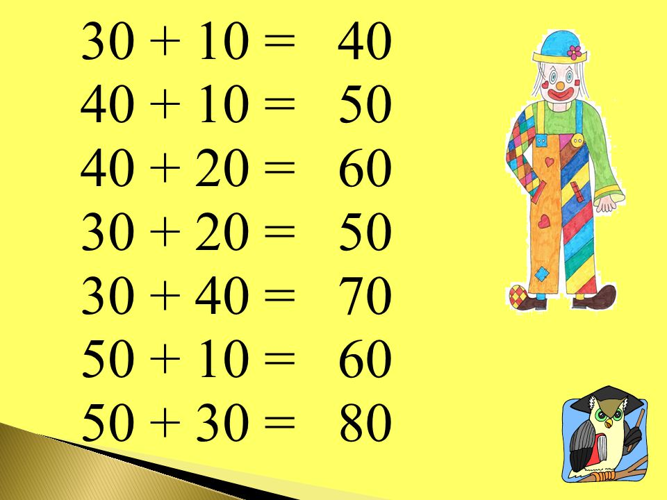 30 + 10 = 40 + 10 = 40 + 20 = 30 + 20 = 30 + 40 = 50 + 10 = 50 + 30 = 40 50 60 70 80
