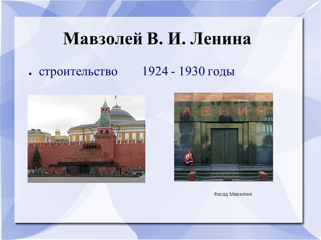 Мавзолей В. И. Ленина строительство 1924 - 1930 годы Фасад Мавзолея