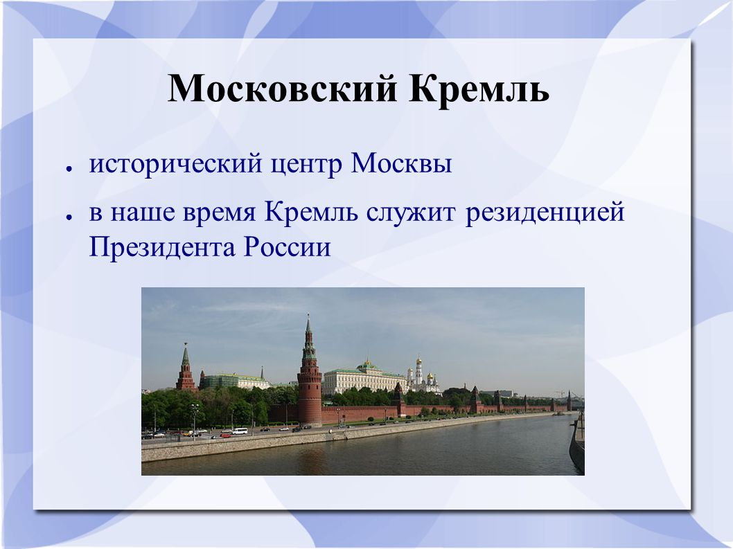 Московский Кремль исторический центр Москвы