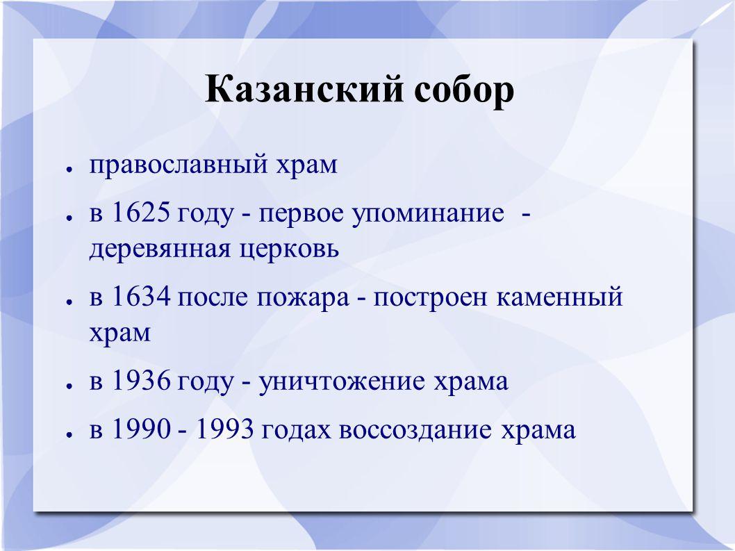 Казанский собор православный храм