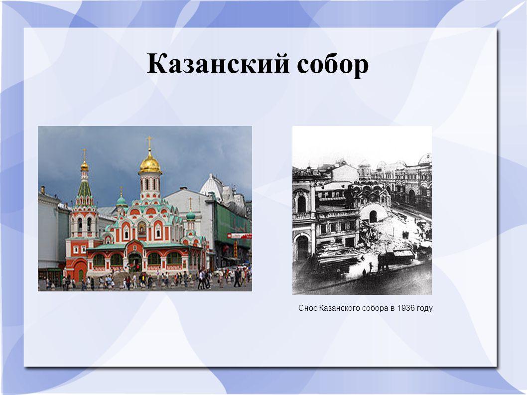 Казанский собор Снос Казанского собора в 1936 году
