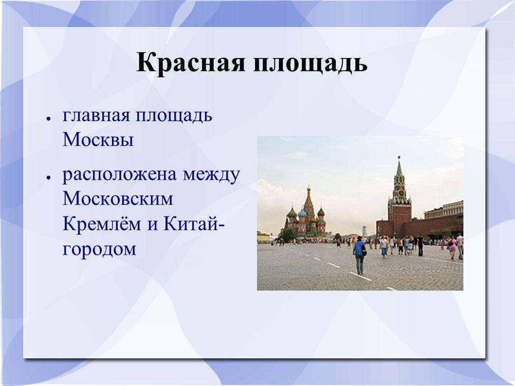Красная площадь главная площадь Москвы