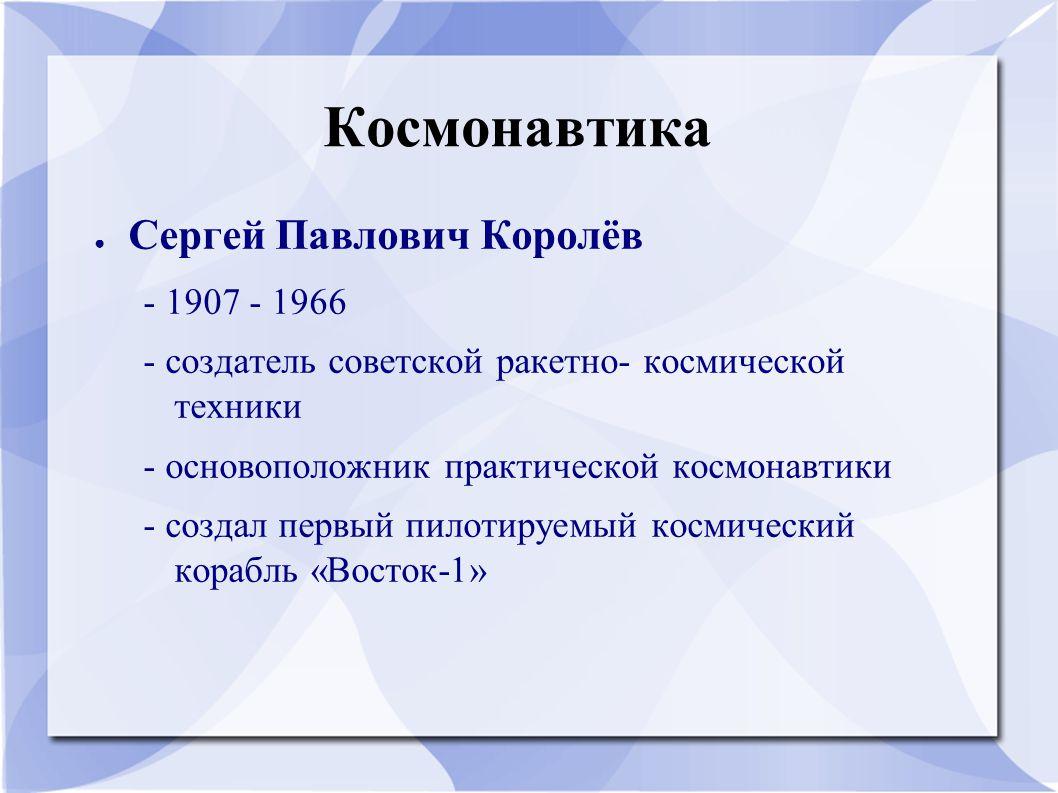 Космонавтика Сергей Павлович Королёв - 1907 - 1966