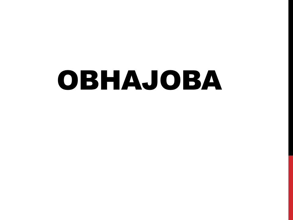 Obhajoba